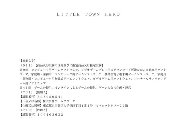 Little Town Hero - Enregistrement