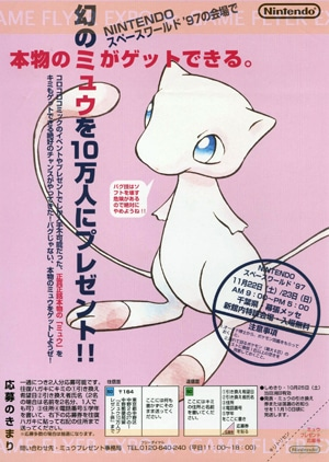 distribution mew game freak japon 1996 pokemon