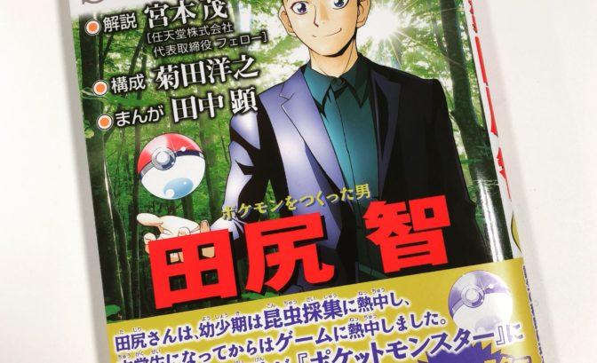 Pokemon manga Satoshi tajiri kurokawa