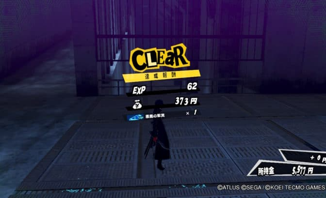 Persona 5 Scramble: The Phantom Strikers - Mission clear