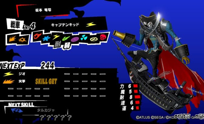 Persona 5 Scramble: The Phantom Strikers - Level Up