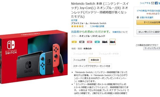Jeu video - Switch a 48000 yen