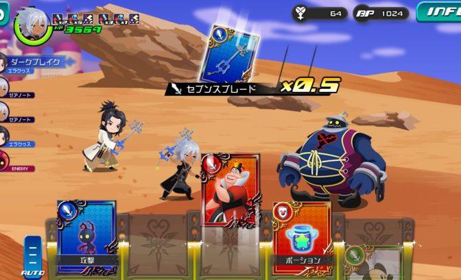 Kingdom Hearts Dark Road - combats contre un sans-coeur