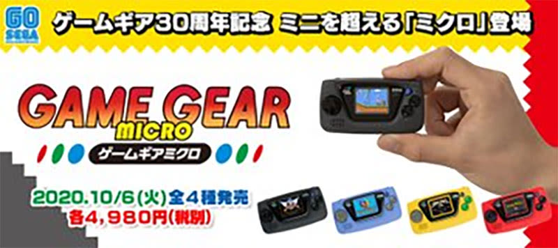 SEGA - Game Gear Micro Pub