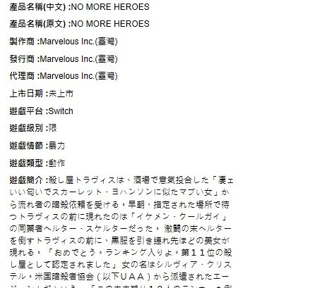 No More Heroes - Taiwan Classification