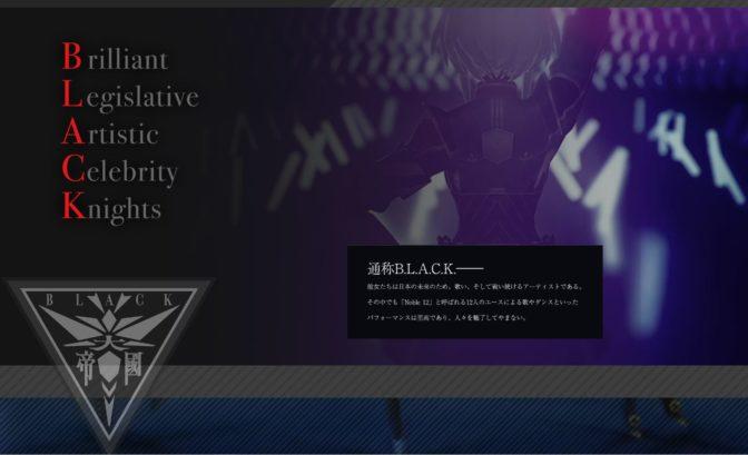 Project B.L.A.C.K. Acronyme
