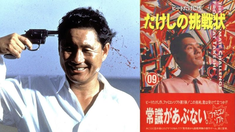 Takeshi's Challenge promotion à la japonaise
