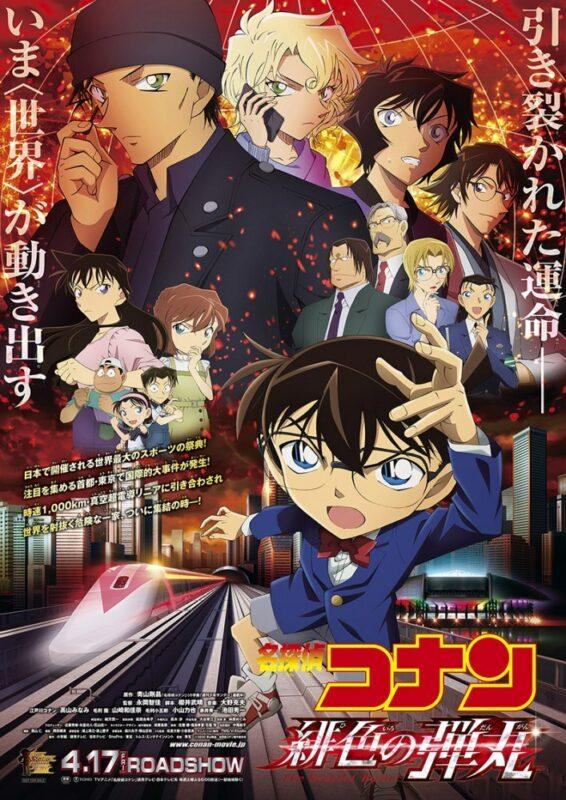 Detective Conan: The Scarlet Bullet - affiche