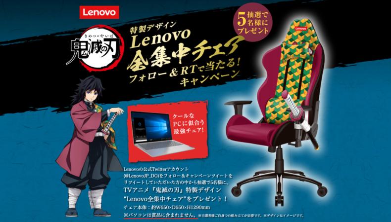 Siège Gamer concours Lenovo
