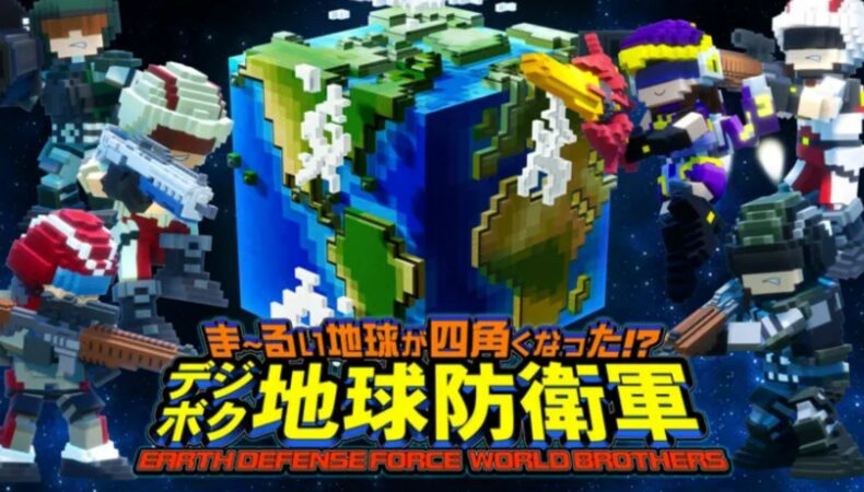 Earth Defense Force World Brothers Titre