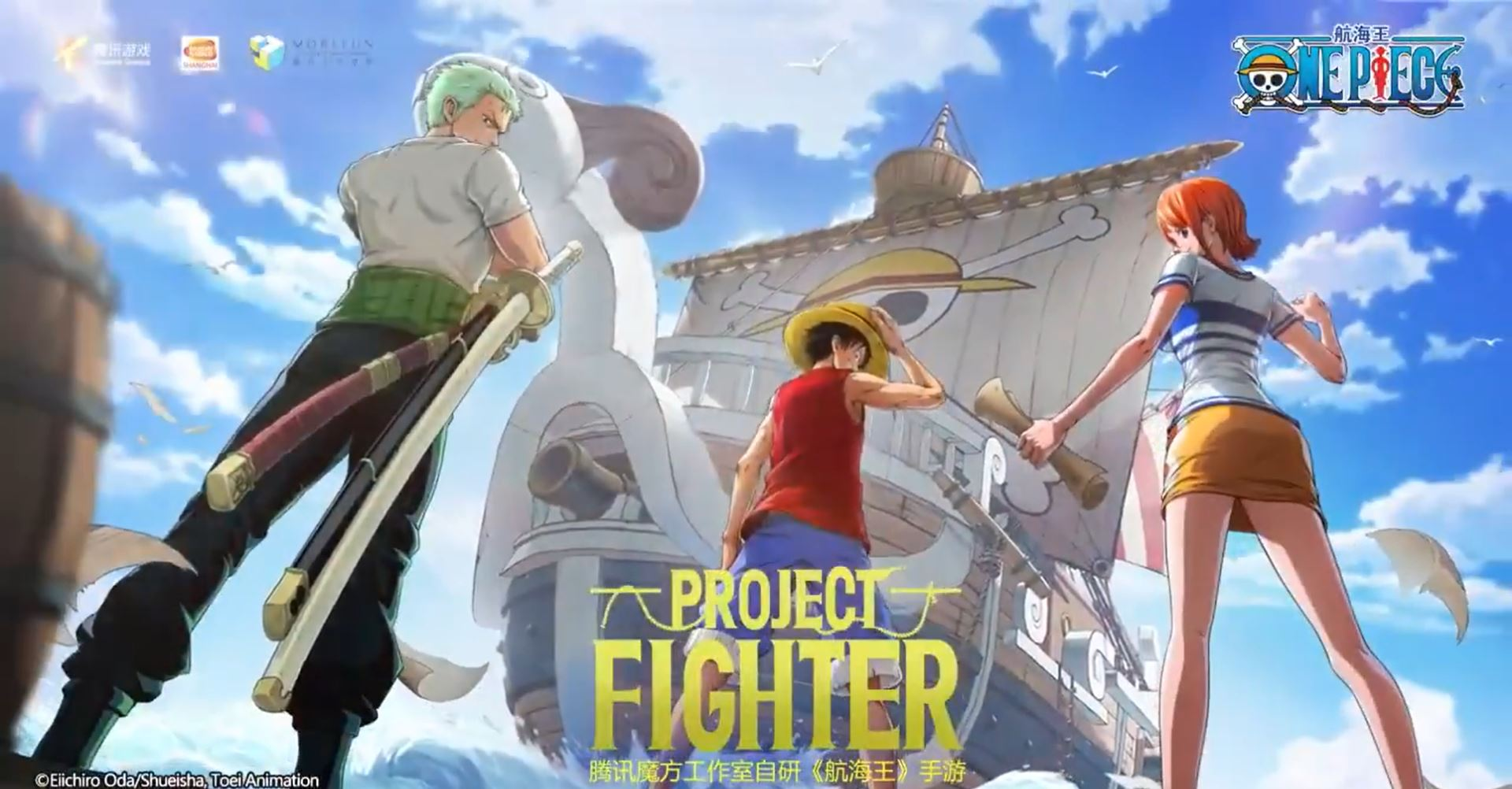 Annonce One Piece : Project fighter